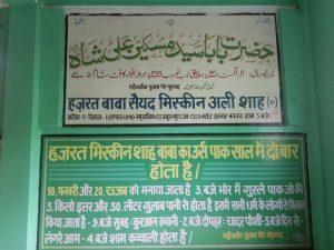 The memoir of Hazrat Miskin Shah Baba.